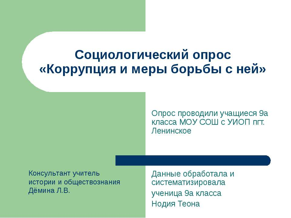 Социологический опрос «Коррупция и меры борьбы с ней» Опрос проводили учащиес...