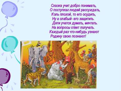 Сказка учит добро понимать, О поступках людей рассуждать, Коль плохой, то его...