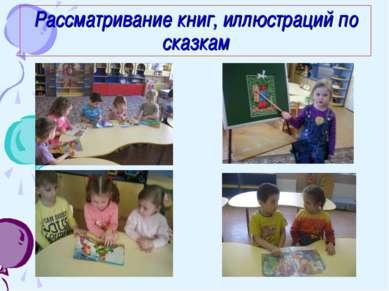 Рассматривание книг, иллюстраций по сказкам