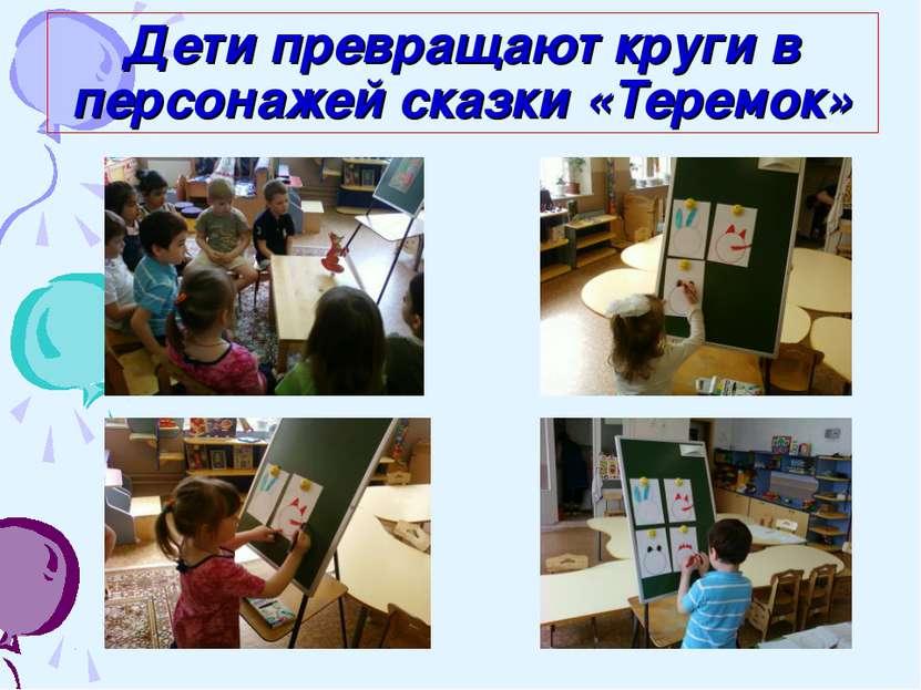 Дети превращают круги в персонажей сказки «Теремок»