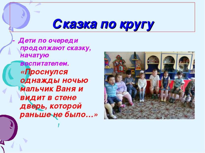 Сказка по кругу - Дети по очереди продолжают сказку, начатую воспитателем. «П...