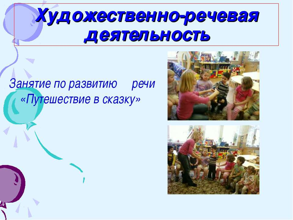 Художественно-речевая деятельность Занятие по развитию речи «Путешествие в ск...