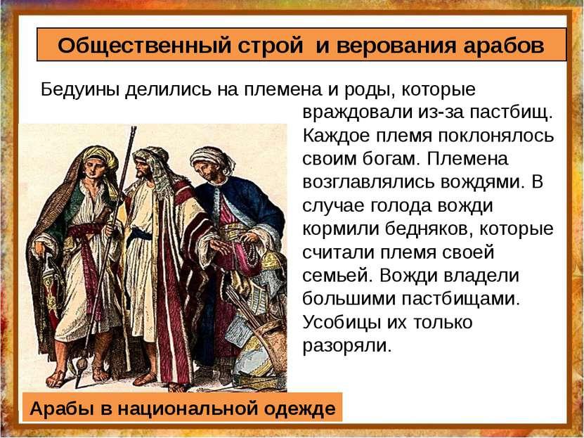 Общественный строй и верования арабов Бедуины делились на племена и роды, кот...