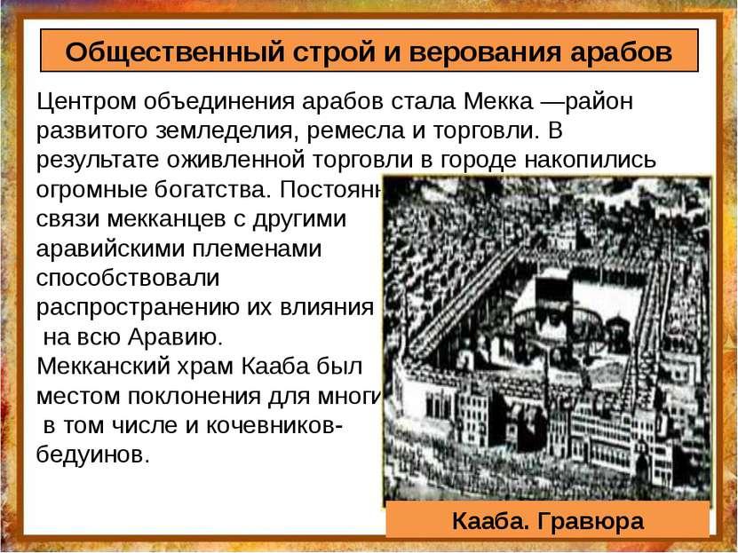 Центром объединения арабов стала Мекка —район развитого земледелия, ремесла и...
