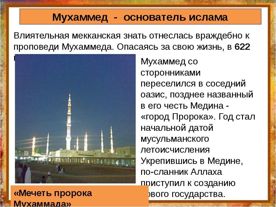 Мухаммед - основатель ислама Влиятельная мекканская знать отнеслась враждебно...