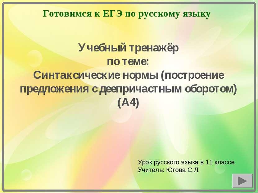 Готовимся к ЕГЭ по русскому языку Учебный тренажёр по теме: Синтаксические но...