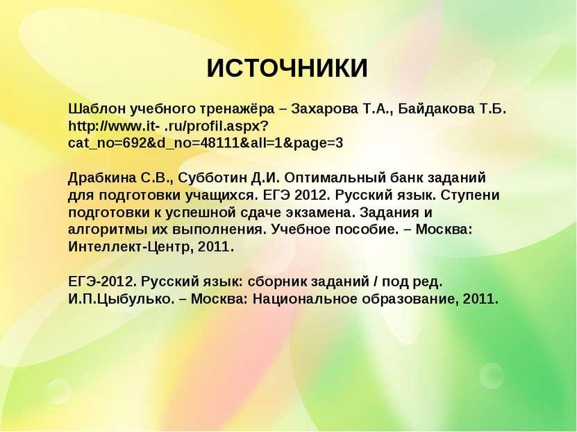 ИСТОЧНИКИ Шаблон учебного тренажёра – Захарова Т.А., Байдакова Т.Б. http://ww...