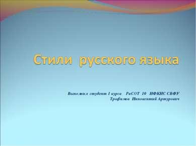 Выполнил студент 1 курса РиСОТ 10 ИФКИС СВФУ Трофимов Иннокентий Артурович