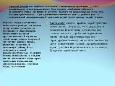 Научный доклад-это научное сообщение о постановке проблемы, о ходе исследован...