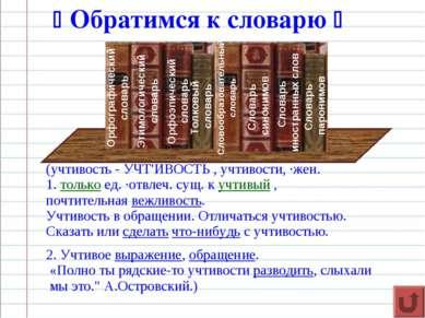 Обратимся к словарю Орфографический словарь Этимологический словарь Орфоэпиче...
