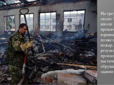На третий день около 13:05 в школе произошли взрывы, и позже возник пожар, в ...