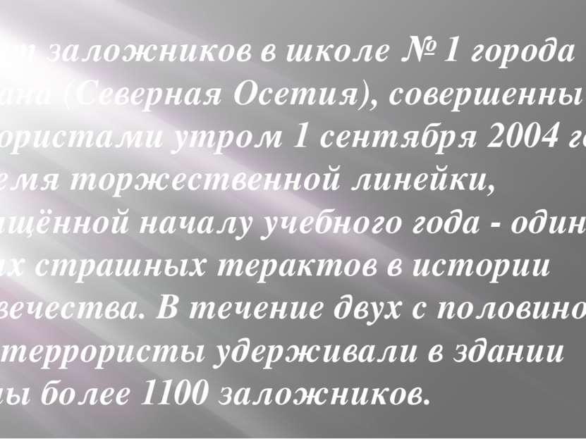 Захват заложников в школе № 1 города Беслана (Северная Осетия), совершенный т...