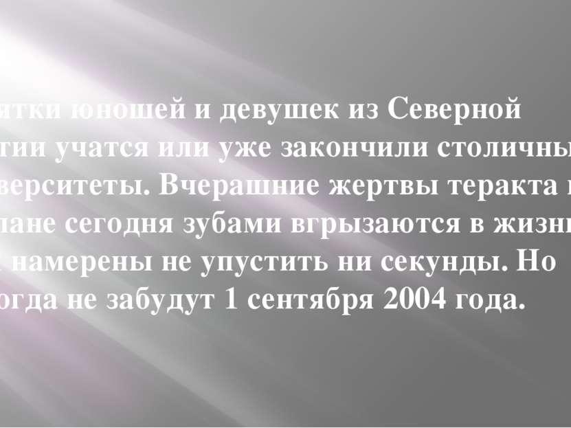 Десятки юношей и девушек из Северной Осетии учатся или уже закончили столичны...