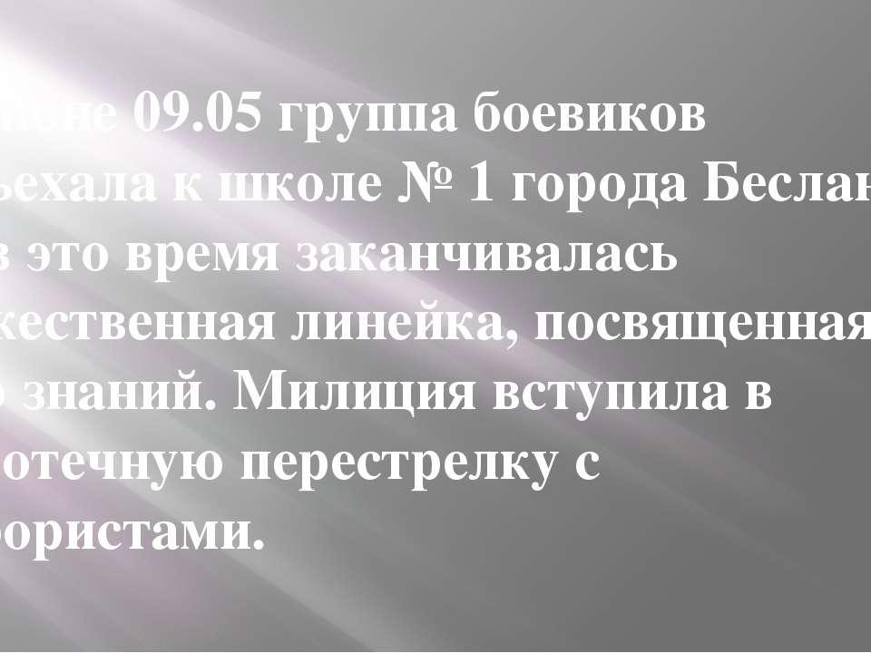 В районе 09.05 группа боевиков подъехала к школе № 1 города Беслан, где в это...