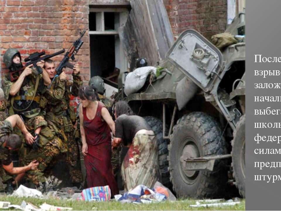 После первых взрывов заложники начали выбегать из школы, и федеральными силам...
