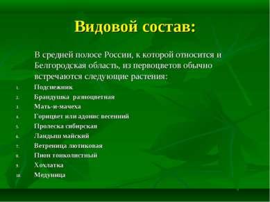 Видовой состав: В средней полосе России, к которой относится и Белгородская о...