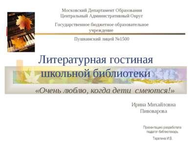 . Ирина Михайловна Пивоварова Литературная гостиная школьной библиотеки «Очен...