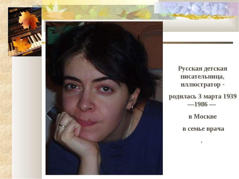 Русская детская писательница, иллюстратор - родилась 3 марта 1939—1986— в Мо...