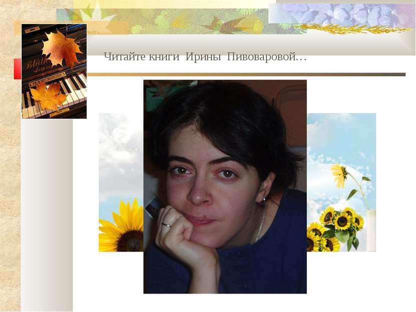 .. Читайте книги Ирины Пивоваровой…