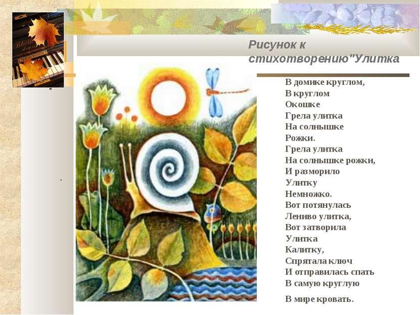 """. . Рисунок к стихотворению""""Улитка В домике круглом, В круглом Окошке Грела у..."""