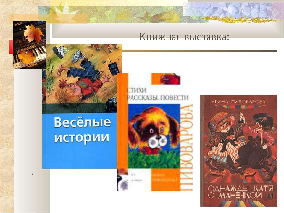 Книжная выставка: .