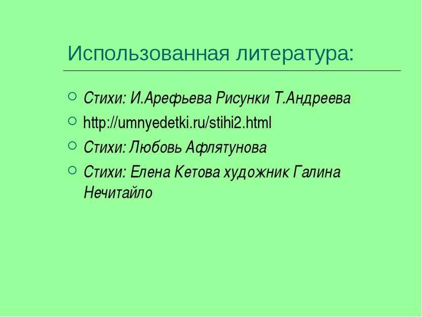 Использованная литература: Стихи: И.Арефьева Рисунки Т.Андреева http://umnyed...