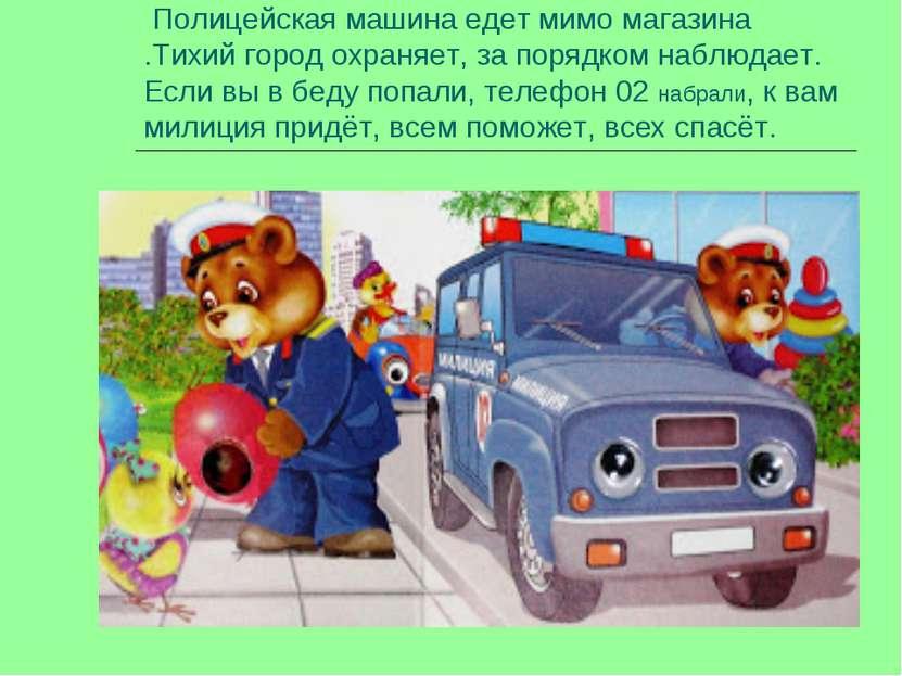 Полицейская машина едет мимо магазина .Тихий город охраняет, за порядком набл...