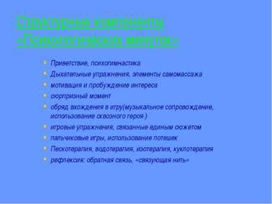 Структурные компоненты «Психологических минуток» Приветствие, психогимнастика...