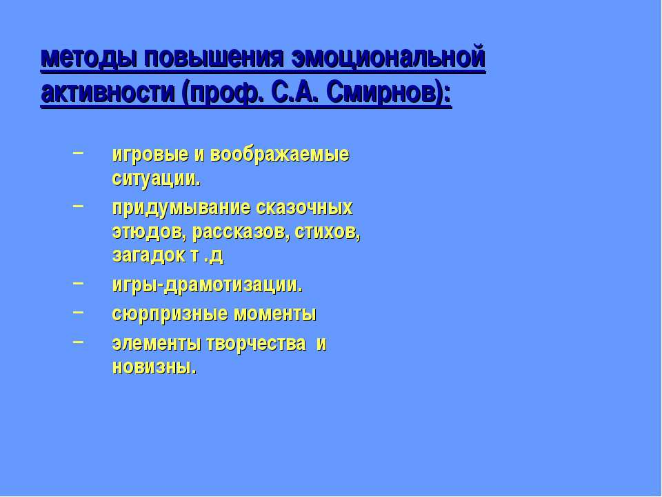 методы повышения эмоциональной активности (проф. С.А. Смирнов): игровые и воо...