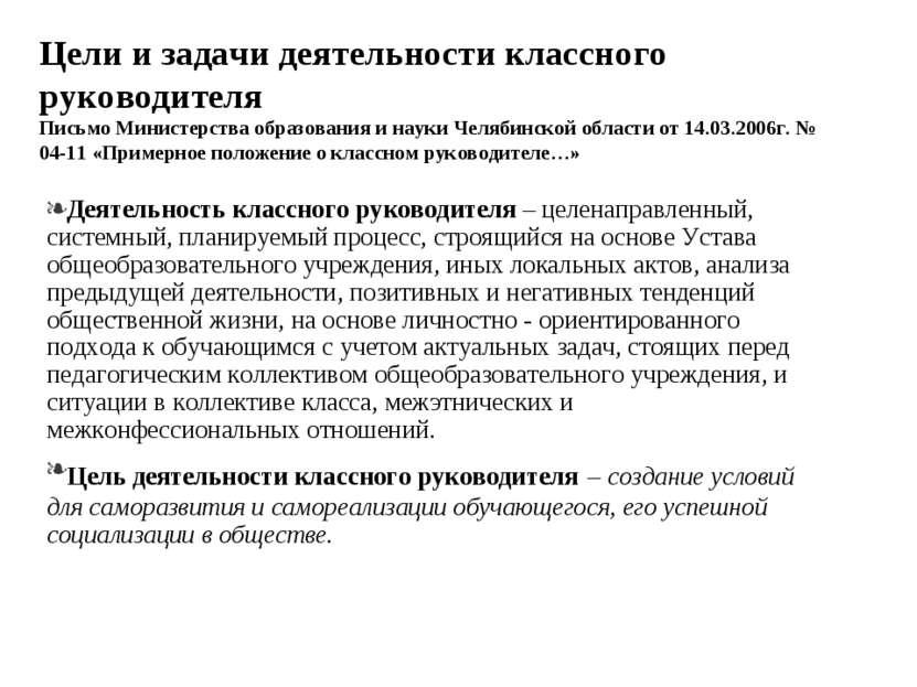 Цели и задачи деятельности классного руководителя Письмо Министерства образов...
