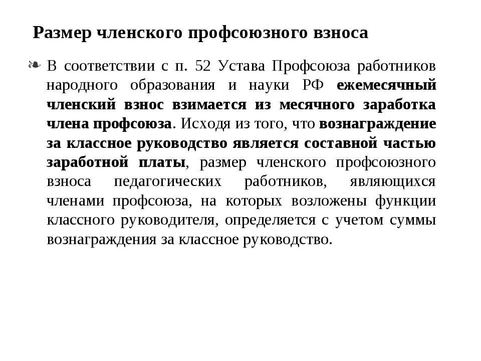 Размер членского профсоюзного взноса В соответствии с п. 52 Устава Профсоюза ...