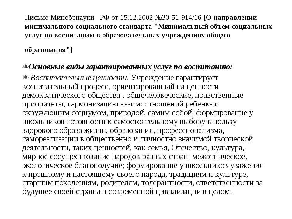 Письмо Минобрнауки РФ от 15.12.2002 №30-51-914/16 [О направлении минимального...