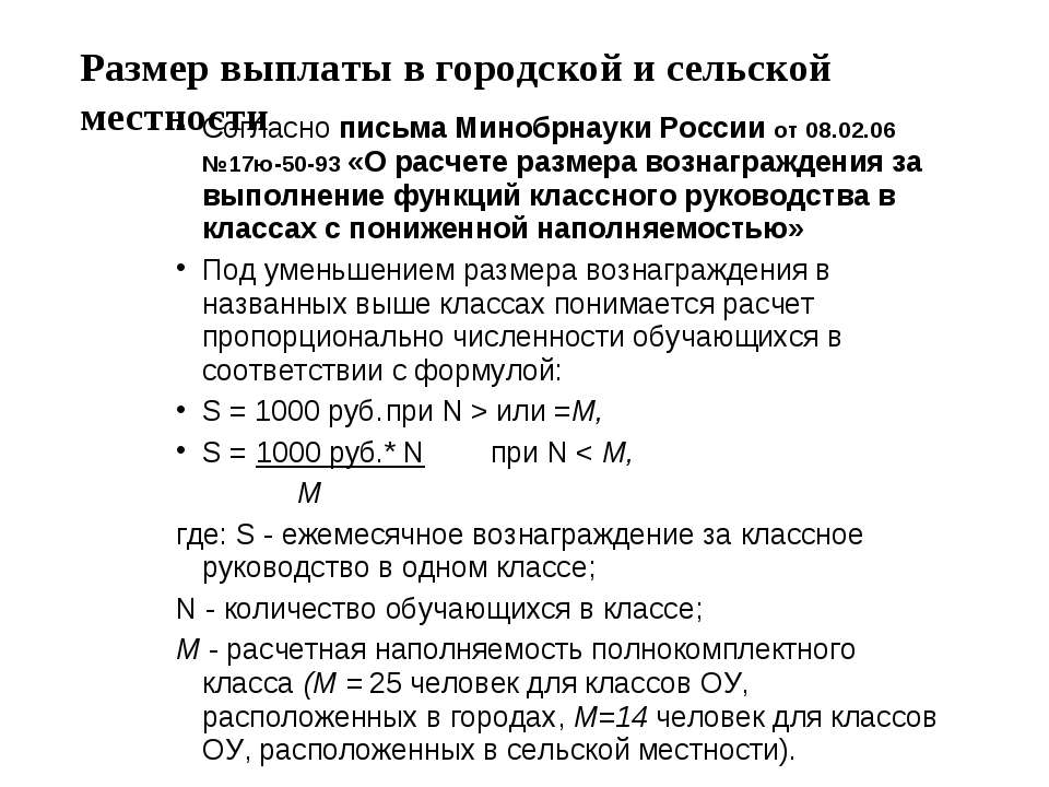 Размер выплаты в городской и сельской местности Согласно письма Минобрнауки Р...