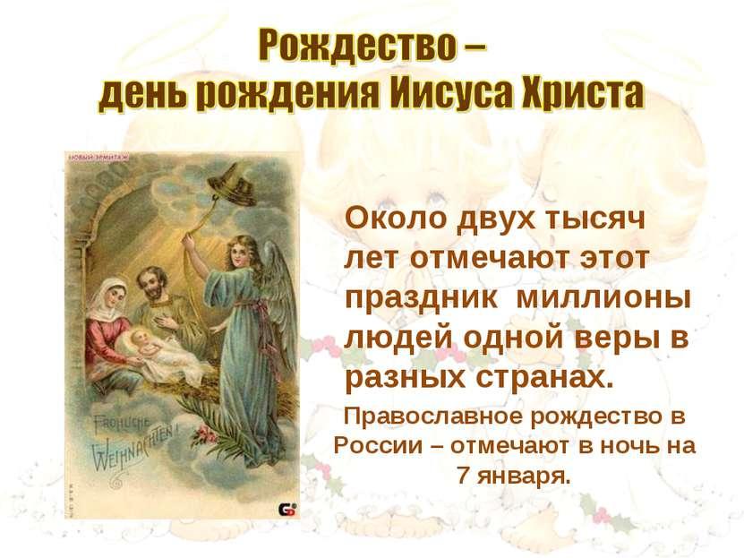 Около двух тысяч лет отмечают этот праздник миллионы людей одной веры в разны...