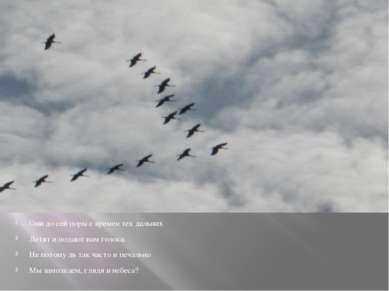 Они до сей поры с времен тех дальних Летят и подают нам голоса. Не потому ль ...