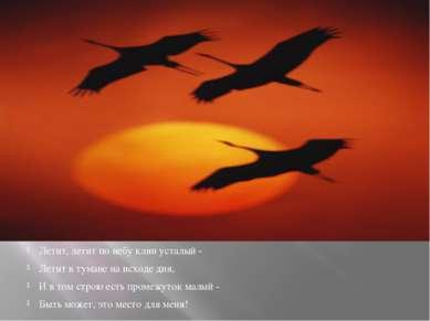 Летит, летит по небу клин усталый - Летит в тумане на исходе дня, И в том стр...