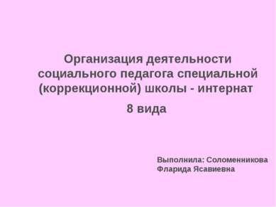 Организация деятельности социального педагога специальной (коррекционной) шко...