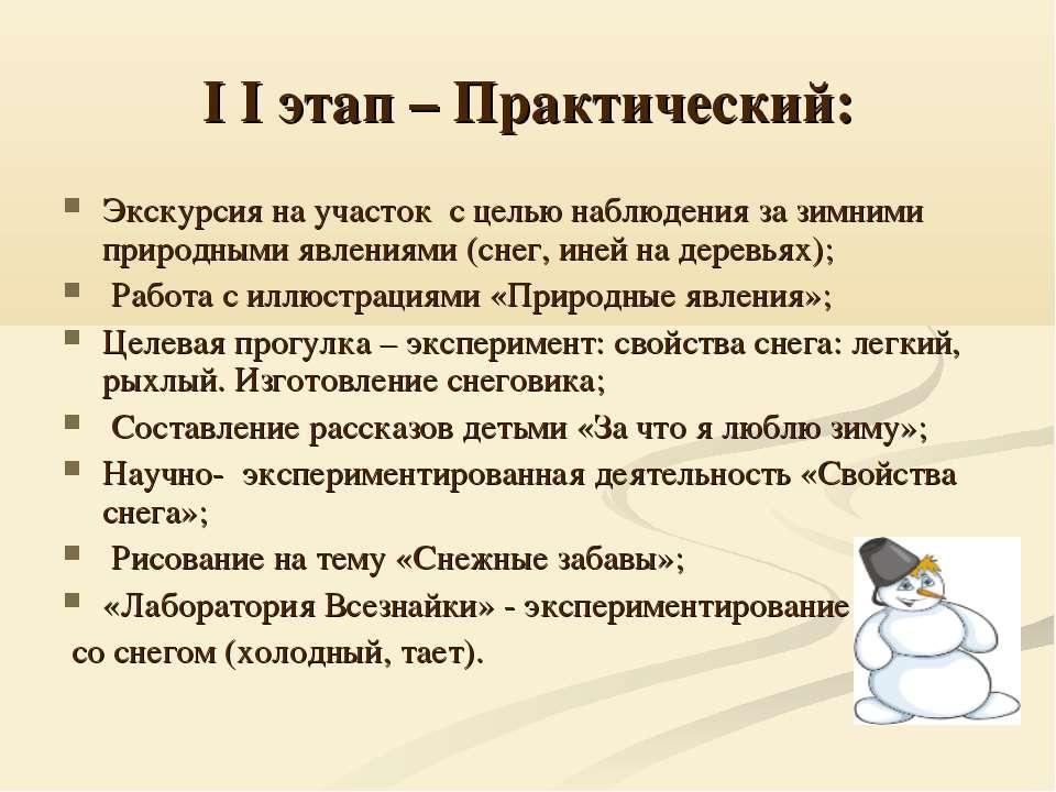I I этап – Практический: Экскурсия на участок с целью наблюдения за зимними п...
