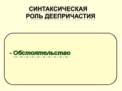 - Обстоятельство