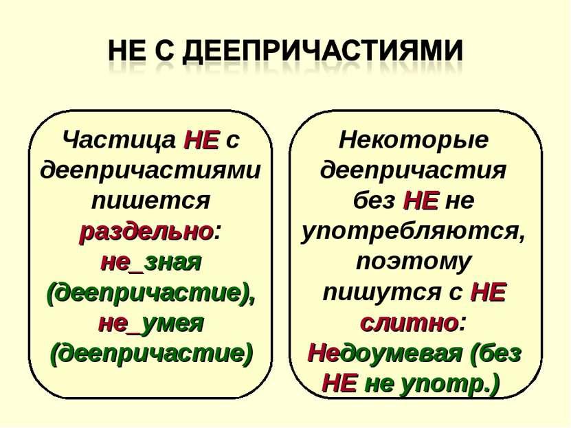 Частица НЕ с деепричастиями пишется раздельно: не_зная (деепричастие), не_уме...