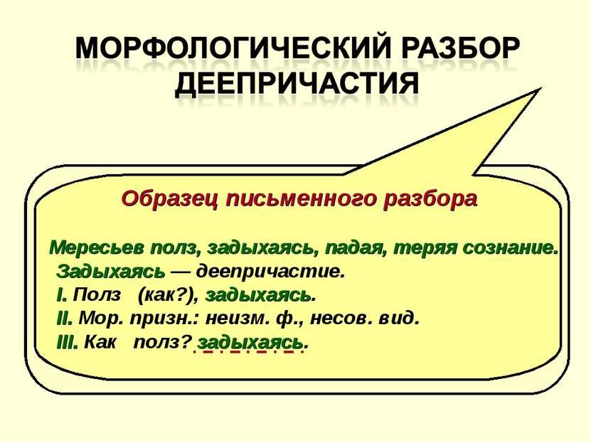 План разбора I. Часть речи. Общее значение. II. Морфологические признаки. 1. ...