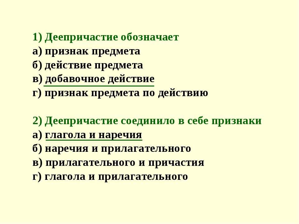 1) Деепричастие обозначает а) признак предмета б) действие предмета в) добаво...