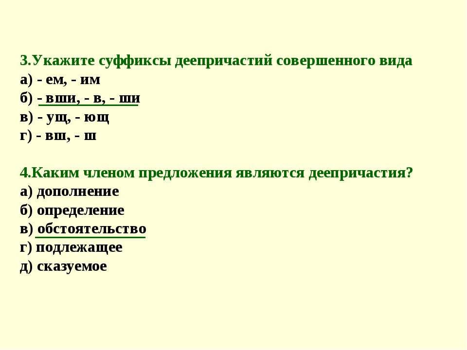 3.Укажите суффиксы деепричастий совершенного вида а) - ем, - им б) - вши, - в...