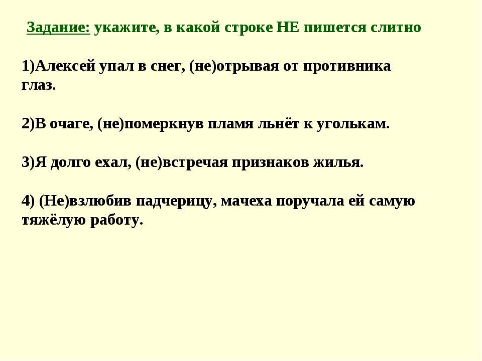 Задание: укажите, в какой строке НЕ пишется слитно 1)Алексей упал в снег, (не...
