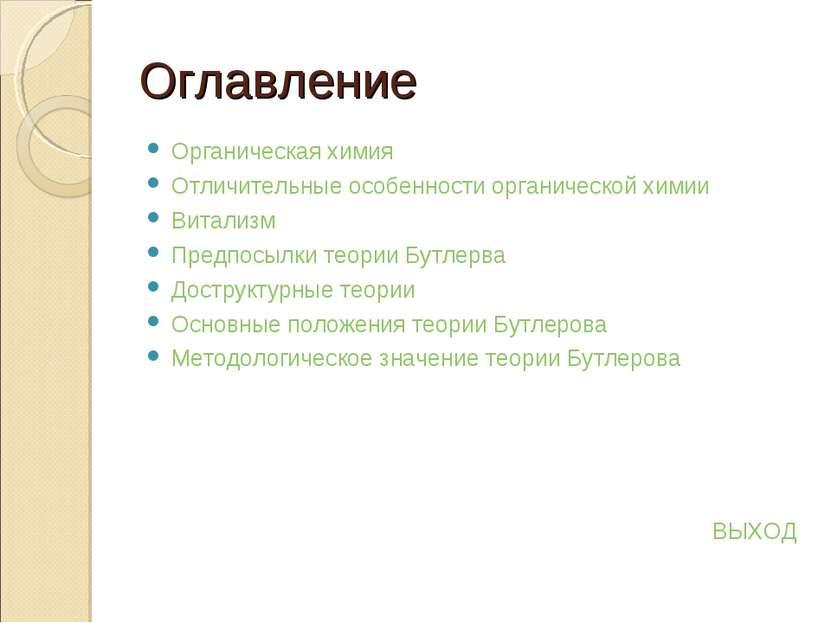 Оглавление Органическая химия Отличительные особенности органической химии Ви...