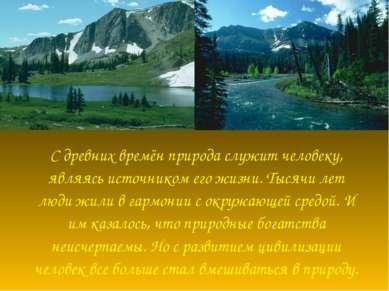 С древних времён природа служит человеку, являясь источником его жизни. Тысяч...
