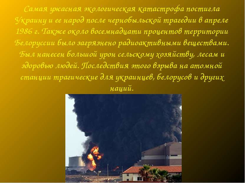 Самая ужасная экологическая катастрофа постигла Украину и ее народ после черн...