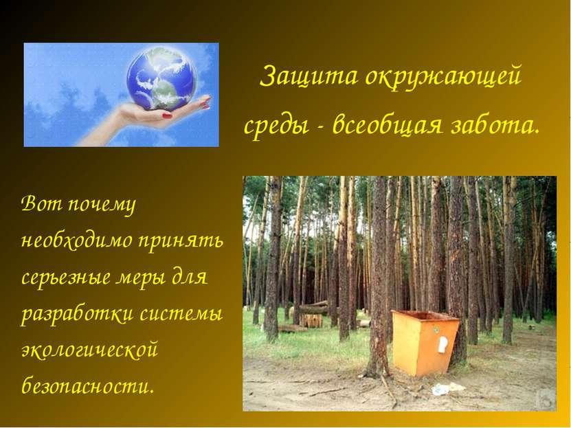 Защита окружающей среды - всеобщая забота. Вот почему необходимо принять серь...