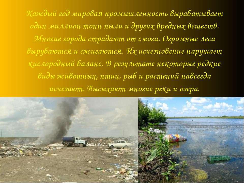 Каждый год мировая промышленность вырабатывает один миллион тонн пыли и други...
