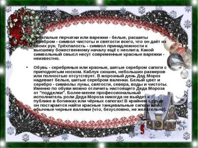 Трёхпалые перчатки или варежки - белые, расшиты серебром - символ чистоты и с...